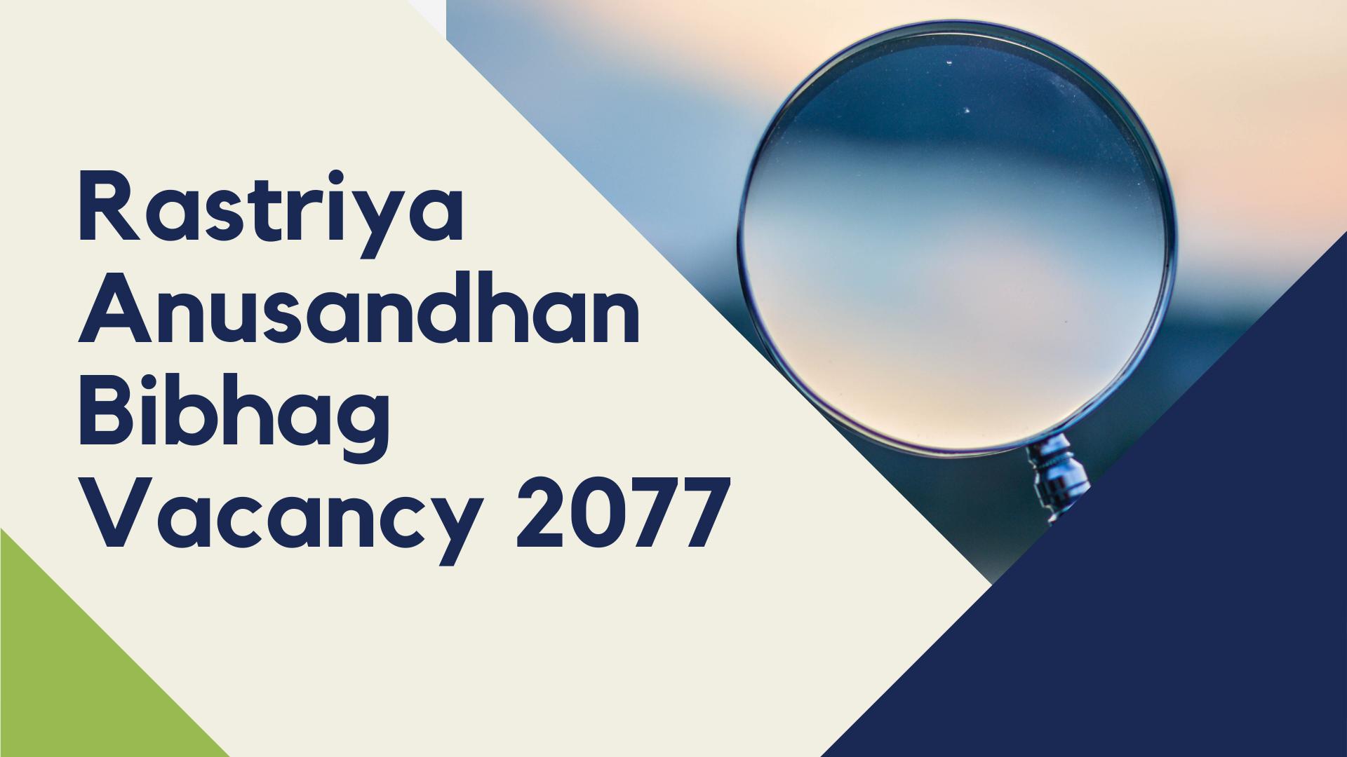 Rastriya Anusandhan Bibhag Vacancy 2077